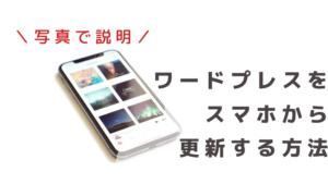 【保存版】ワードプレスをスマホから更新する方法
