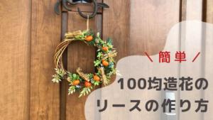 【簡単】リースの作り方!100均の造花を使うよ。コツも紹介!