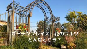 花のワルツ(菖蒲町の元 実野里フェイバリットガーデン)はどんなところ?ガーデンやショップ、カフェの雰囲気を写真で紹介!