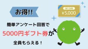 SUUMOのアンケートは怪しい!?回答で5000円ギフト券が全員もらえる!