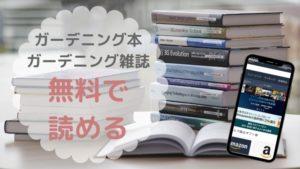 ガーデニング本・雑誌が1カ月無料で読み放題!【Kindle Unlimited】