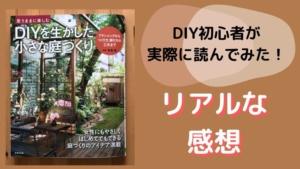 【初心者には難しい!?】「DIYを生かした小さな庭づくり」のリアルな感想